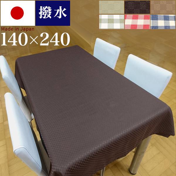 テーブルクロス 140×240cm おしゃれ 撥水 国内縫製 アイボリー ブラウン 日本製 テーブルクロス 上質 丈夫 四方三巻 はっ水 日本製 ビニールよりも上品で高級感のある 白 クリーム色 シンプル テーブルカバー ギフトにお勧め お祝い 撥水加工
