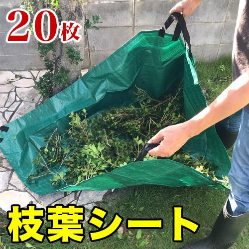丈夫 枝葉シート150×150cm 20枚入 造園作業 農作業 (入数20) 便利 枝広い 庭掃除 落葉 落葉拾い 20入 落葉集め