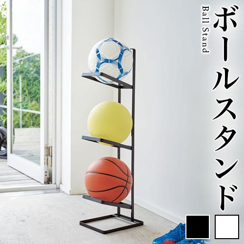 ボールスタンド3段 タワー 玄関収納 子供用品 プレゼント コンパクト キッズ サッカーボール ボール 収納 シンプル おしゃれ 贈り物 お祝い 山実 おしゃれに収納 送料無料