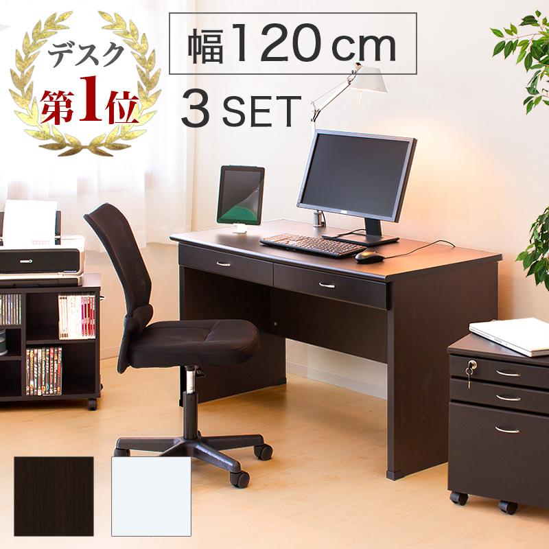 オフィスデスク 鍵付き 幅120 システムデスク 3点セット 多機能 デスク 120cm ワイド 1200 パソコンデスク PCデスク 奥行60 高さ70 事務机 機能的 背面化粧 サイドチェスト サイドワゴン 引き出し 木製 ダークブラウン/ホワイト