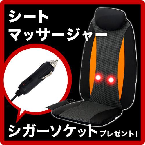 シートマッサージャー 薄型 軽量 3.3kg 医療機器認証 強い マッサージ リモコン もみ玉 強力 椅子用 置くだけ マッサージ器 肩こり 車 シート シガーソケット
