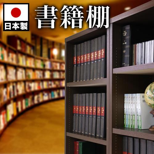 強化書棚 幅60の筋肉シェルフ 板厚2.5cmと頑丈 辞書や辞典 図鑑や専門書などの重い書籍や雑誌 書類など大量に保管や整理が可能な本棚 たわまない丈夫で強い書棚 シックなダークブラウンの色は応接室や社長室 書斎に映えるカッコいい本棚 送料無料