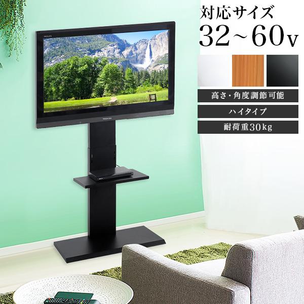 テレビスタンド 壁寄せ 32V 60V対応 ハイタイプ 白 ナチュラル 黒 テレビスタンド 賃貸 壁掛け テレビ 壁寄せ 60V 50型 55型対応 49インチ 壁寄せ テレビ台 おしゃれ 壁掛け風 テレビスタンド 配線 スチール 角度 高さ調節 ホワイト 白 ブラック