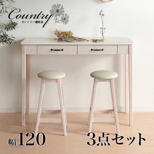 ハイテーブルセット スツール付き3点セット 幅120 ホワイトウォッシュ 白 バーテーブル コンソール 引き出し キッチンカウンター おしゃれ 天然木 カフェ シンプル ナチュラル 北欧 テイスト テーブル 木製