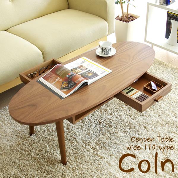 テーブル ローテーブル センターテーブル ナイトテーブル リビングテーブル デザイナーズ 北欧 ナチュラル シンプル カフェ風ワイドオーバル センターテーブル