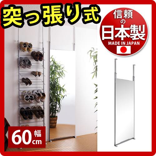 日本製 壁面ミラー 60幅 スタンドミラー 突っ張りミラー 薄型 壁面鏡 ウォールミラー つっぱり式で壁を傷付けない 壁掛けミラー 姿見 つっぱり 国産【送料無料】薄型北欧家具通販人気【送料込み】 新生活