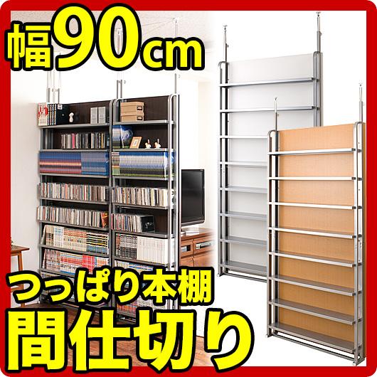 間仕切りコミックラック 天井つっぱりパーテーションとして使える幅90cmの日本製ラック 転倒防止の突っ張り式パーティションは衝立はもちろん奥行12.5cmの棚が全8段あり 本棚やCD DVDラック 店舗のディスプレイラックや商品の陳列棚 壁面収納としても使える 送料無料
