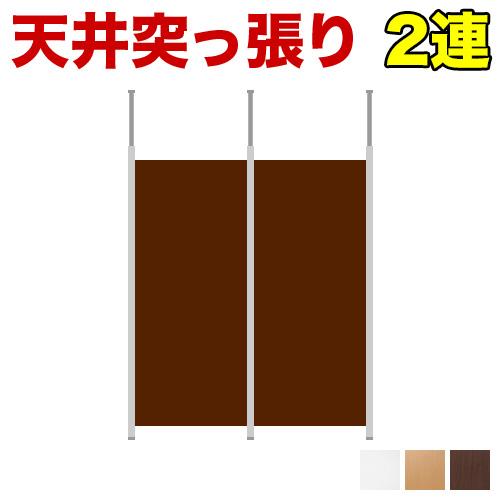 【2連セット】突っ張り連結パーテーション 幅178cm 高さ180cm 日本製 天井突っ張り式 スチールフレーム 木製パネル オフィス用 ホワイト/ナチュラル/ダークブラウン