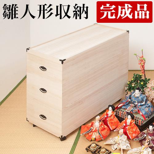 雛人形 収納 3段 幅42 奥行77 高さ81.5cm 桐 収納 桐箱 木製 木箱 雛人形 クローゼット 保管 ケース 五月人形 ひな人形 着物収納に最適 キャスター付き 保管庫 収納ケース 桐 たんす 押入れ 箱 のみ 新生活 組立不要