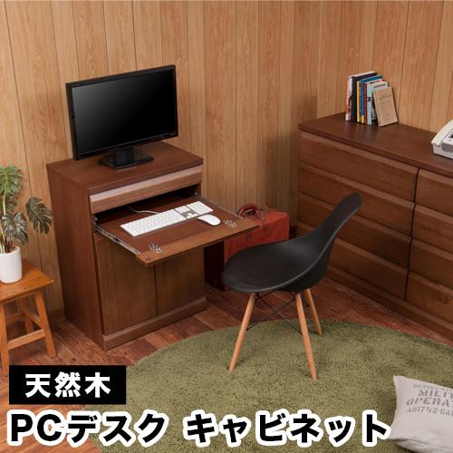 天然木桐PCデスクキャビネット 幅60cm 組立不要