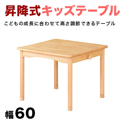 キッズテーブル 子供用机 幅60 木製 デスク 高さ調節 2段階 60cm幅 リフティング 昇降 ナチュラル 北欧 テイスト 人気 おすすめ 学習デスク 子供用テーブル キッズデスク 机 送料無料 木製