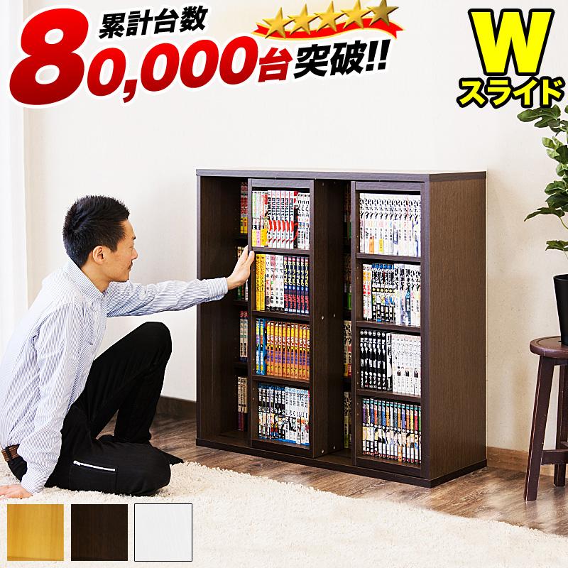 本棚 幅90cm コミック収納 スライド本棚 奥深 スライド本棚 大容量ダブルスライド 文庫 DVD 大判コミック対応 書棚 文庫書棚 送料無料