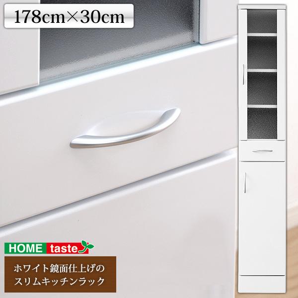 ホワイト鏡面仕上げのスリムキッチンラック【-NewMilano-ニューミラノ】(180cm×30cmサイズ) 送料無料 30G