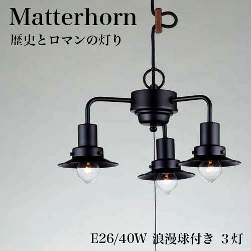 アルミセードライト(電球付き)日本製【送料無料】職人「へら絞り」の高い技術で作らた日本製アルミセード ON-OFFできるプルスイッチ付