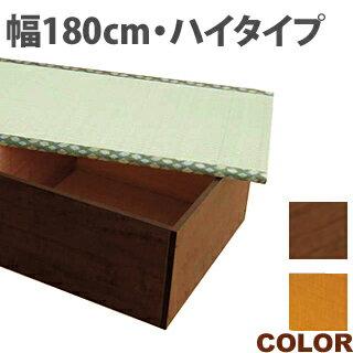 畳ユニットボックス 清花-さやか ハイタイプ 高床式畳収納 横幅180cm 和風 たたみ 収納ボックス 畳収納 畳ユニット 畳収納 畳ボックス【ナチュラルTY-180H-NA/ブラウンTY-180H-BR】 木製/薄型/通販/送料無料 シンプル 新生活