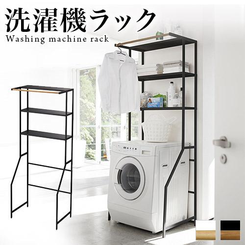 ランドリーシェルフ 洗濯機用棚 洗濯機上 棚 スペース有効活用 洗濯用小物収納 ランドリールーム 収納 モダン ホワイト ブラック 送料無料