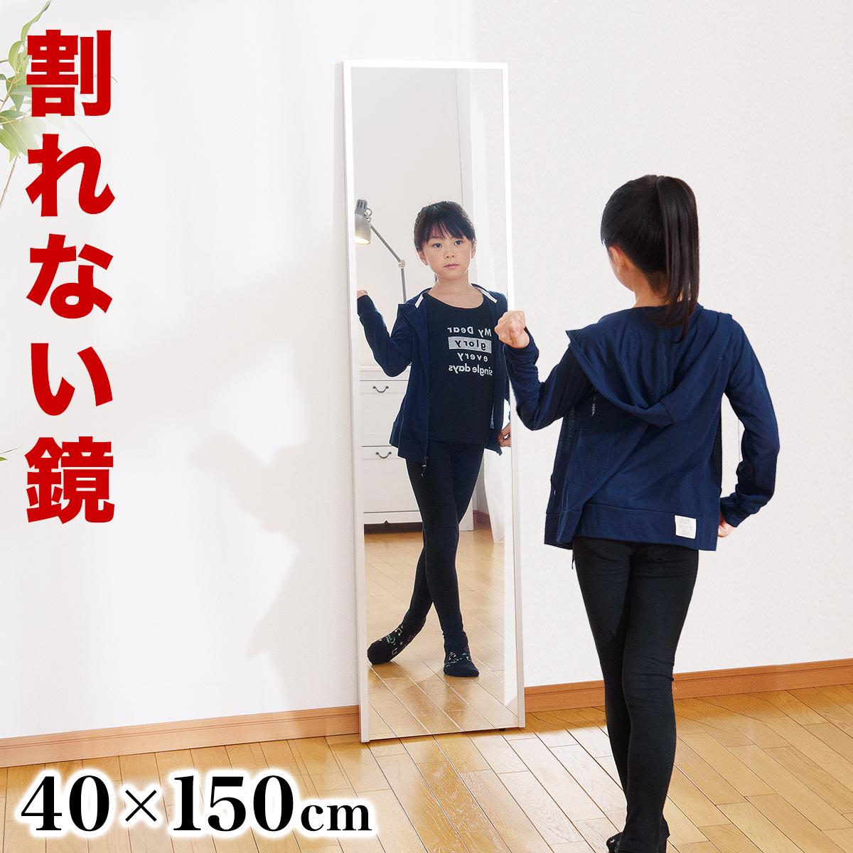 割れない鏡 幅40 高さ150 リフェクスミラー refex ミラー 日本製 鏡 壁掛け 全身 おしゃれ 姿見 ミラー 国産 フィルム 軽量 薄い 軽い 薄型 安全 ロング スリム 大型 吊り式 幅40cm 40×150 みだしなみ 玄関 RM-4 防災の日 防災週間