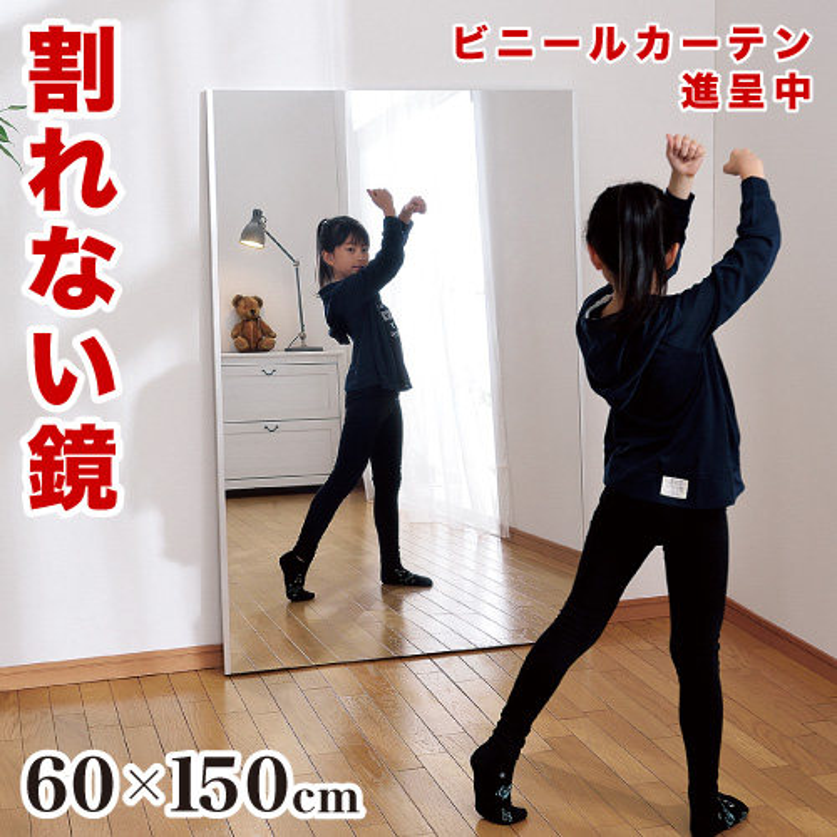 割れないミラー リフェクスミラー refex フィルム 割れない鏡 日本製 鏡 壁掛け 全身 お見舞い おしゃれ 姿見 ミラー 高反射率 ヨガ ダンス 練習 鮮明 体育館 施設 送料無料 AJF1006465 防災週間 大型 玄関 安全 幅60 60×150 RM-5 薄型 高さ150 薄い ロング お買い得品 国産 幅60cm 防災の日 軽い ワイド 吊り式 軽量 みだしなみ 組立不要