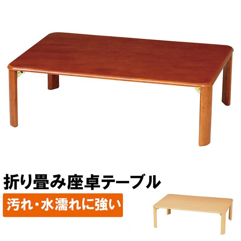 座卓 センターテーブル 幅105 折り畳み 折脚 木製 折りたたみ テーブル 折れ脚 シンプル 木製 ローテーブル 座卓 リビングテーブル