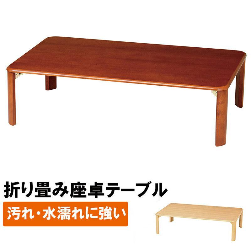 座卓 センターテーブル 幅120 折り畳み 折脚 木製 120cm 折りたたみ テーブル 折れ脚 シンプル おしゃれ ローテーブル 座卓 リビングテーブル