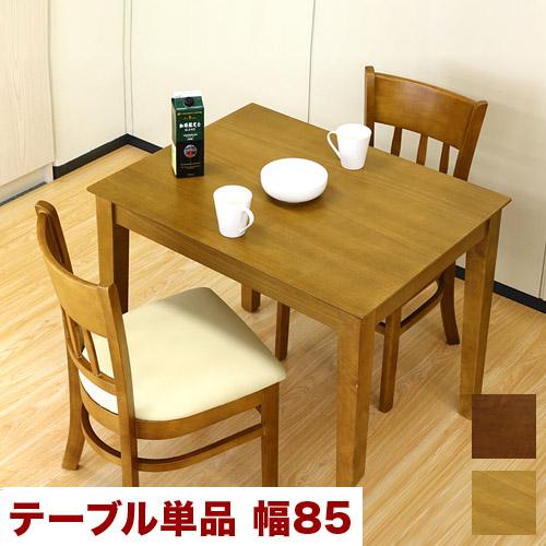 ダイニングテーブル マーチ85 ダイニングテーブル ブラウン 木製 モダン 食卓 センターテーブル 天然木 リビングテーブル 机 ダイニング家具 キッチン チェアー 椅子 キッチン 天然木 リビングテーブル/通販/送料無料 新生活