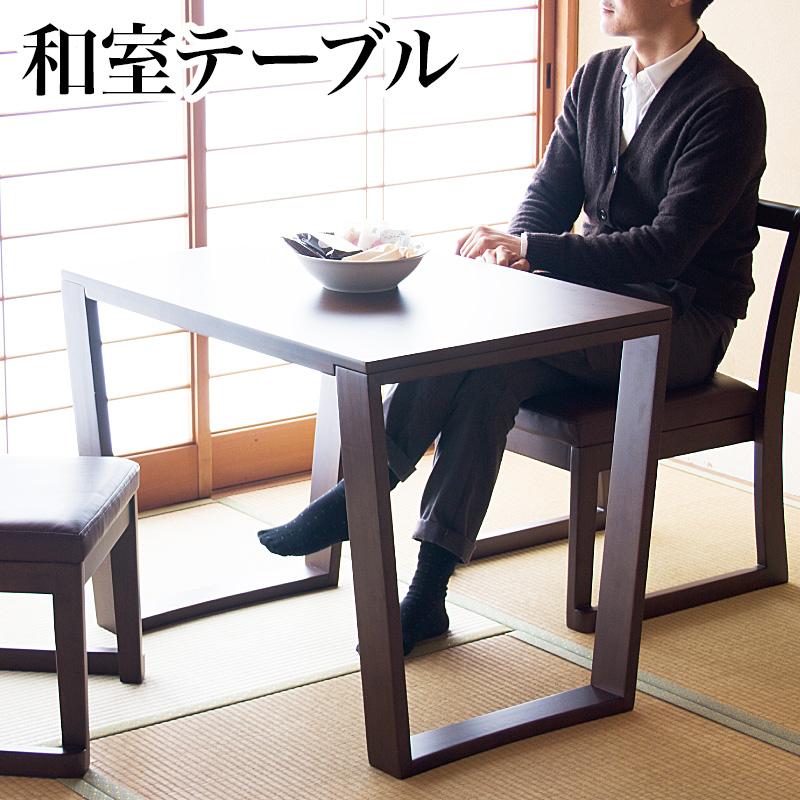 和室ダイニングテーブル 幅85cmの和風モダン天然木テーブル 直線的でモダンなデザインで畳の和室で使える木目の美しい天然木ダイニング机 別売りのチェアあり 送料無料