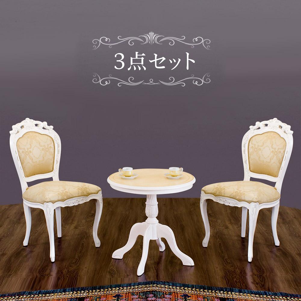 マホガニー ラウンドテーブルセット ホワイト 木製 テーブル1台と肘掛け無しダイニングチェアー2脚のセット アンティーク調 猫脚チェアー 姫家具 白 エレガント上品 アンティーク調/通販/送料無料 新生活