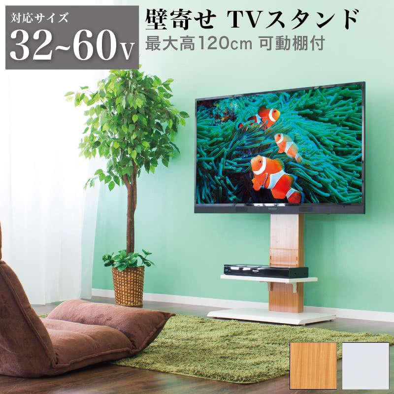 テレビ台 壁寄せ 壁面 ロータイプ 背面収納付 壁よせTVスタンド ロー テレビラック 西海岸