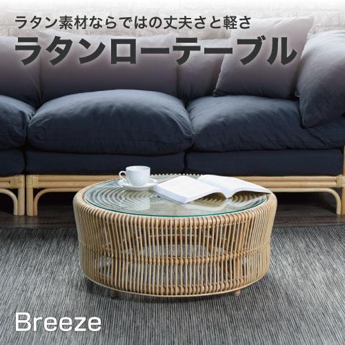 ラタン ローテーブルBreeze テーブル 皮付きの籐に 布張りを利用したナチュラルテイストの籐机 T280ND 送料無料