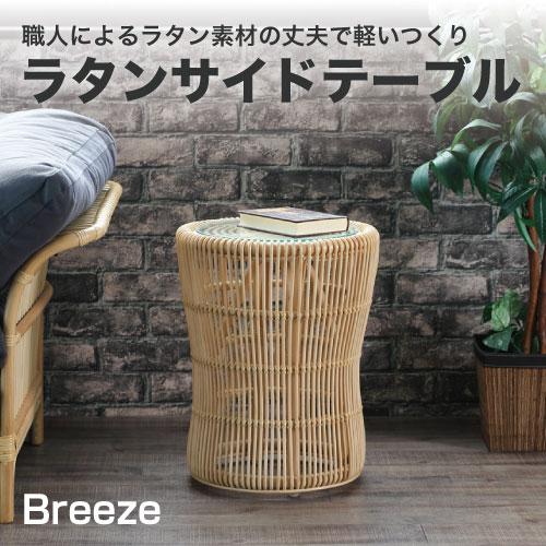 ラタン サイドテーブルBreeze テーブル 皮付きの籐に 布張りを利用したナチュラルテイストの籐机 T281ND 送料無料