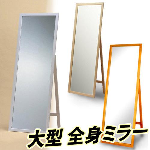 木製ジャンボミラー 鏡 幅60cm MS120 ミラースタンド 全身鏡 姿見ミラー 全身ミラー 姿鏡 ルームミラー 大型 ホワイト ブラウン ナチュラル 木製/薄型/通販/送料無料 AWL【送料込み】 新生活