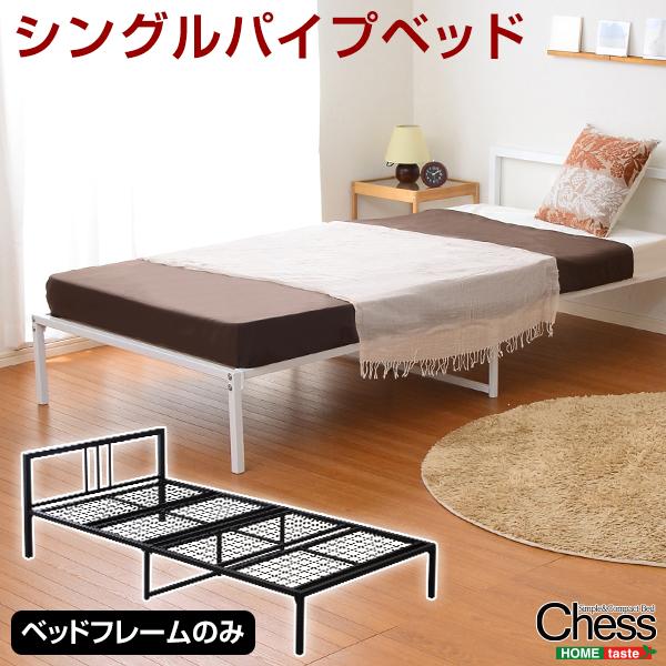 シンプル&コンパクトデザイン!シングルパイプベッド【-Chess-チェス】(フレームのみ) 送料無料 BD50-41