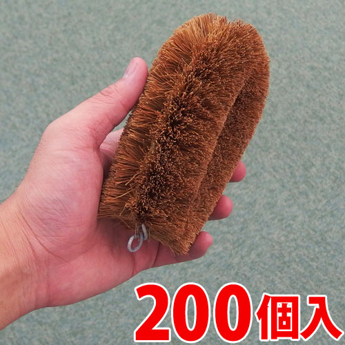 パームたわし 中 ヤシの実繊維は腰が強く熱に強い。 たわし 200個入