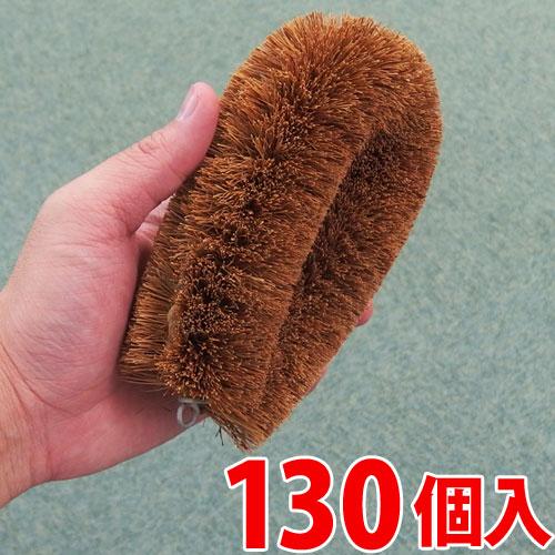 パームたわし 大 ヤシの実繊維は腰が強く熱に強い。 たわし 130個入 船 デッキ 水槽 ベランダ 外壁 そうじ 掃除 清掃 潜水士 デッキブラシ 園芸用品 泥おとし