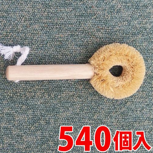 キッチンブラシ 大 熱に強い木柄と白パーム使用 ブラシ 540個入