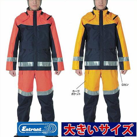 【送料無料】 ナダレス3Dスーツ(Entrant3D 透湿タイプ) 合羽 カッパ レインウェア レインスーツ 雨具 防水 作業着 作業服 上下セット ワークウェア ワークユニフォーム 静電タイプ 大きいサイズ