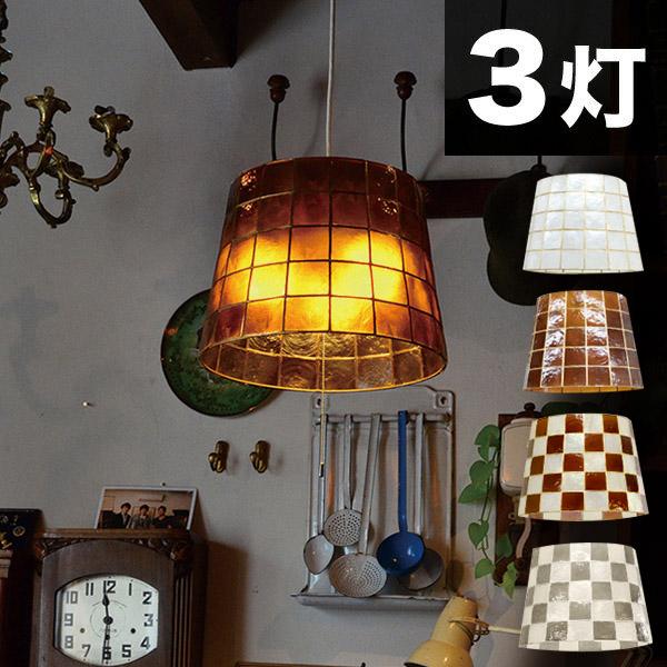 北欧 照明 ホワイトペンダントライト 3灯式 コードホワイト カピス貝セード LED対応 1灯 ルチェルカ ロハス ミニ Lu Cerca Roxas 照明器具 led電球 対応 おしゃれ かわいい ダイニング用 食卓用 リビング用 居間用 インテリア 230884 送料無料