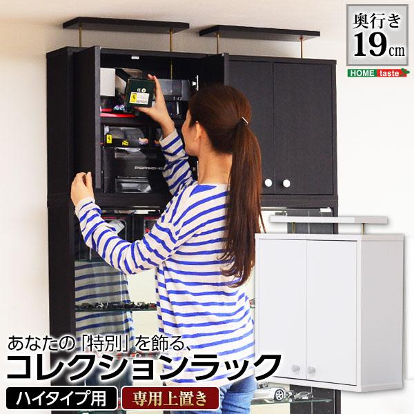 コレクションラック【-Luke-ルーク】浅型ハイタイプ(専用上置き) 送料無料 CLR-485UP