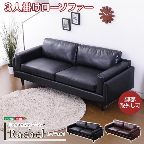 3人掛けローソファ【レイチェルRachel-】(3人掛け ローソファー)