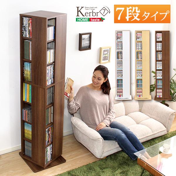 回転ブックラック7段【Kerbr-ケルブル-】 送料無料 KBR-7