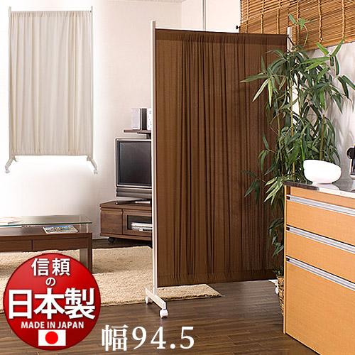 日本製ワッフルカーテンパーテーション 幅94.5cm 高さ180.5cm ダークブラウン ホワイト キャスター付き目隠しカーテンパーティション ロータイプ 待合い サロン オフィス用 間仕切り衝立 白 茶色 移動可能 送料無料 送料込み 北欧家具 新生活