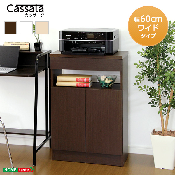 充実の収納力!ファックス台【Cassata-カッサータ-】(幅60cmタイプ) wifi ラック 収納 送料無料 NFA-60