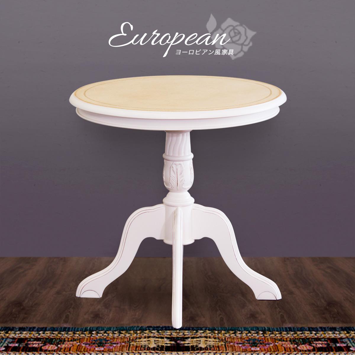 テーブル 幅60cm ホワイト 白 木製 ヨーロピアン アンティーク風 クラシックテーブル 姫家具 プリンセス家具 白家具 ホワイト 木製 カフェテーブル アンティーク調テーブル/通販/送料無料 組立不要