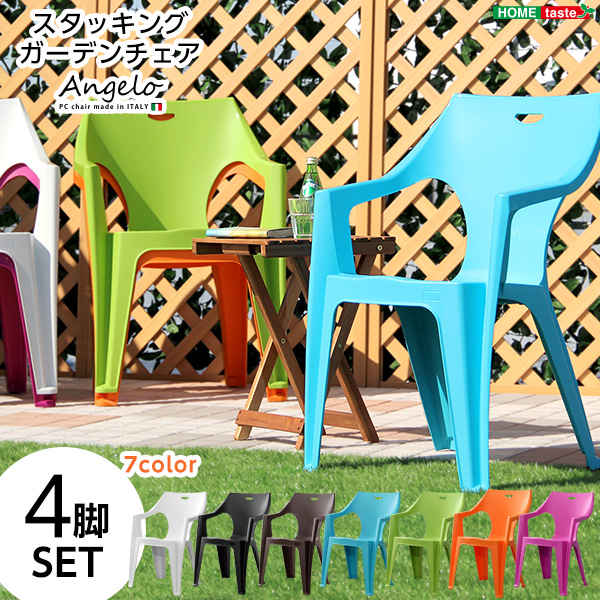 ガーデンデザインチェア4脚セット【アンジェロ -ANGELO-】(ガーデン イス 4脚) 組立不要
