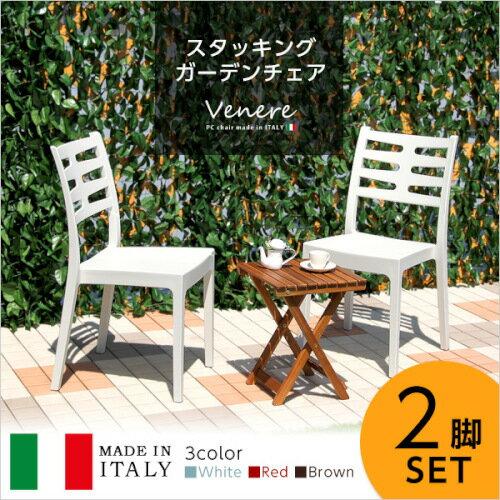 ガーデンデザインチェア2脚セット【ヴェーネレ -VENERE-】(ガーデン イス 2脚) 組立不要