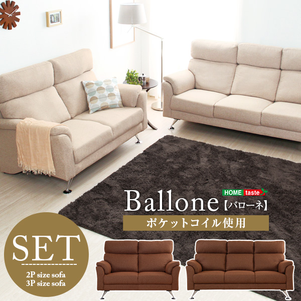 2人掛・3人掛けハイバックデザインソファ【Ballone-バローネ-】(ハイバック セット ポケットコイル)