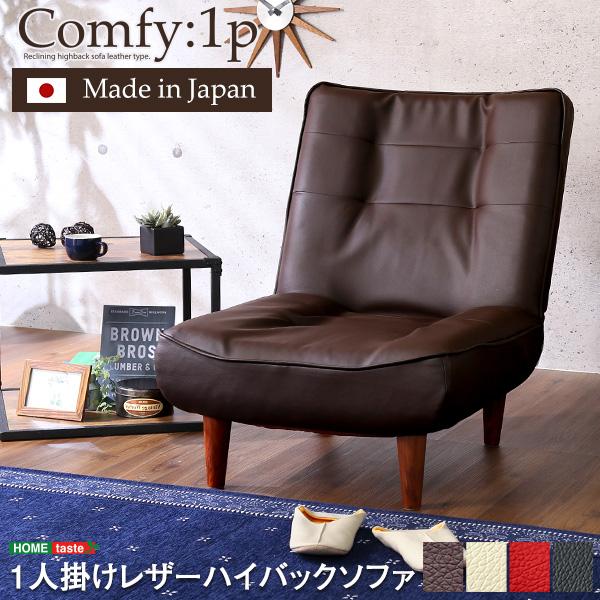 1人掛ハイバックソファ(PVCレザー)ローソファにも、ポケットコイル使用、3段階リクライニング 日本製|Comfy-コンフィ- 送料無料 SH-07-CMY1P 組立不要