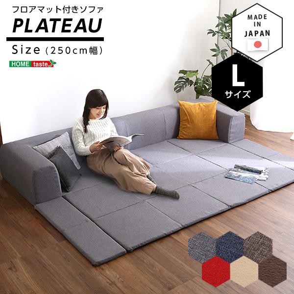 フロアマット付きソファLサイズ(幅250cm)お家で洗えるカバーリングタイプ | Plateau-プラトー- 送料無料 SH-07-PLTL-SF
