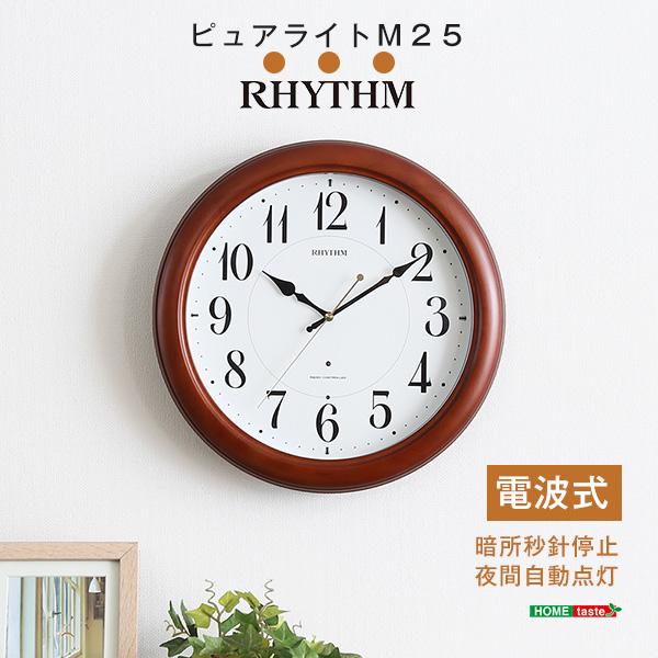 掛け時計(電波時計)暗所秒針停止・夜間自動点灯 メーカー保証1年|ピュアライトM25 送料無料 SH-11-0001