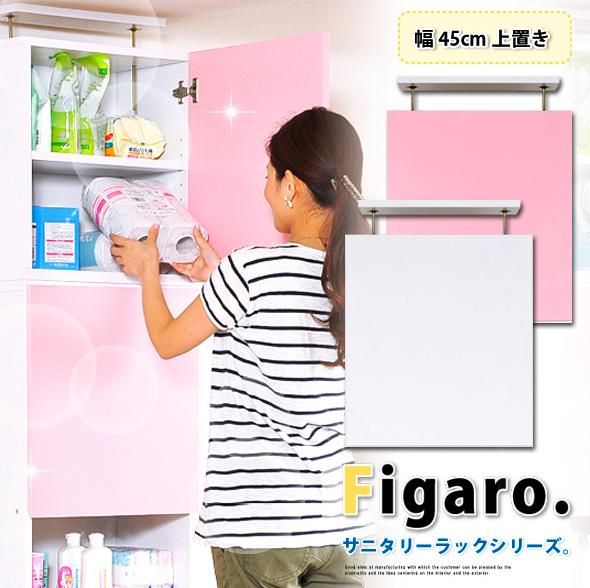 サニタリーラック【Figaro】幅45cm上置き 送料無料 STR-45UP